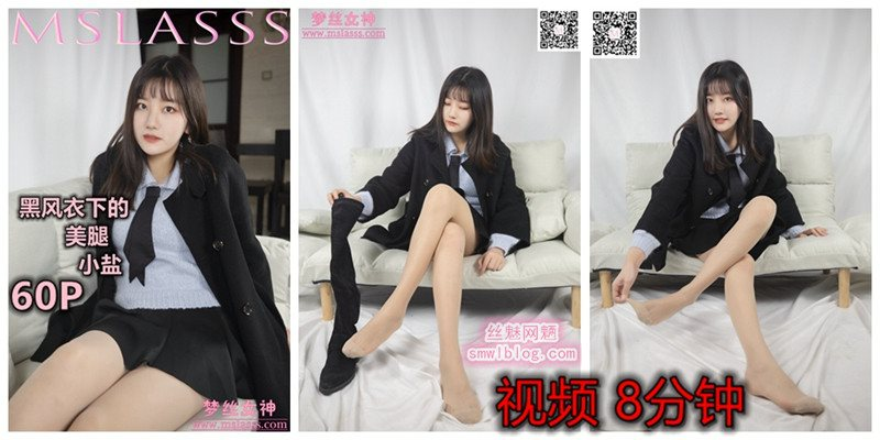 [MSLASS梦丝女神]2020.01.09 小盐 黑风衣下的美腿[1V/602M]